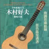 【停看聽音響唱片】【黑膠LP】木村好夫 II