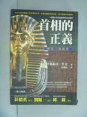 【書寶二手書T1/翻譯小說_IMB】埃及三部曲(III)-首相的正義_克里斯提昂‧賈克, 顏湘如
