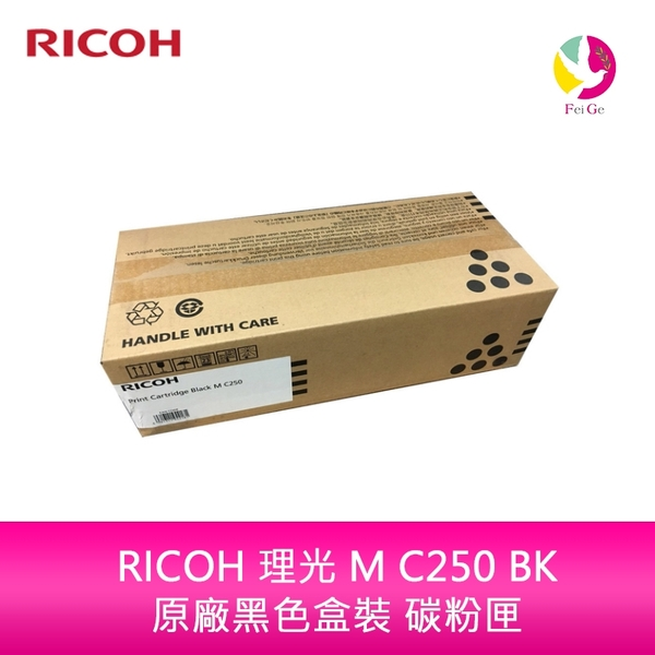 RICOH 理光 M C250 BK 原廠黑色盒裝 碳粉匣 408356適用機型:M C250FWB