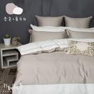 《60支紗》雙人床包薄被套四件式【杏色+象牙白】打翻牛奶 100%精梳棉 -麗塔LITA-