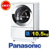 國際牌 PANASONIC NA-D106X1WTW 10.kg 滾筒式 洗衣機 洗衣/脫水 ECONAVI NAD106X1WTW 公司貨 ※運費另計(需加購)