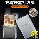 工廠直營【現貨秒發】簡約二合一菸盒 標準20支裝菸盒+USB點菸器