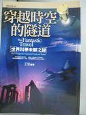 【書寶二手書T1/科學_HHK】穿越時空的隧道-世界科學未解之謎_王怡