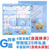 嬰兒衣服 彌月禮盒25件組 嬰兒用品jj