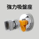 第2代蓮蓬頭萬向強力吸盤座 無痕 吸盤 蓮蓬頭座《SV9180》快樂生活網