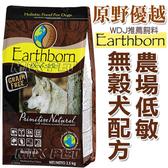 ◆MIX米克斯◆已折價400元 美國Earthborn原野優越《農場低敏無穀犬 12.7KG 》WDJ推薦六星級天然糧
