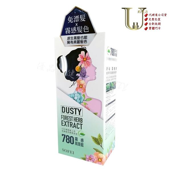 【優品購健康】舒妃 型色家 護髮染髮霜 780 霧感就是藍 100ml
