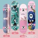 滑板 圣卡洛專業滑板初學者男女生青少年雙翹極限短板王一博同款滑板LX 美物居家 免運