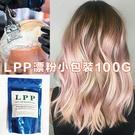韓國進口LPP退色漂粉小包裝100G 蛋白粉 染膏 退色膏 退色粉【LP13】