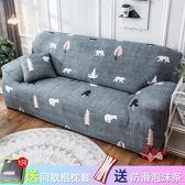 沙發罩 萬能沙發套罩全包布藝沙發墊巾皮彈力沙發罩全蓋四季通用組合型 16色