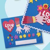 【BlueCat】兒童DIY手作雙手抱抱愛心卡片 材料包