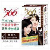 566美色護髮染髮霜(4號栗黑色)-灰白髮適用/不含PPD[56853]