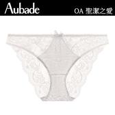Aubade聖潔之愛M-XL蕾絲三角褲(白芋)OA