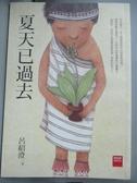 【書寶二手書T9/兒童文學_LOA】夏天已過去_呂紹澄