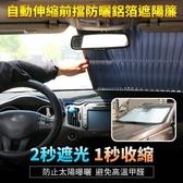 自動伸縮前擋防曬鋁箔遮陽簾【AC0075】隔熱簾 車用窗簾 吸盤式 前擋遮陽板