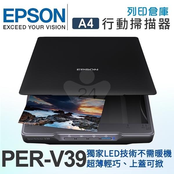 EPSON Perfection V39 / PER-V39 輕薄照片 / 書本掃描器