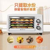 干果機 220V金正干果機家用食品烘干機水果蔬菜寵物肉類食物脫水風干機小型R3 618大促銷YYJ