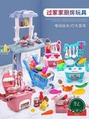 兒童男女孩炒菜過家家玩具仿真廚房做飯套裝【福喜行】