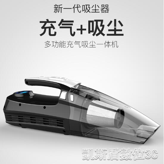 車載吸塵器充氣泵汽車用無線充電強力專用車內家兩用大功率四合一YYJ【凱斯盾】