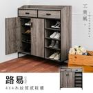 鞋架/鞋櫃/收納櫃 路易 工業風質感木紋4X4鞋櫃 dayneeds