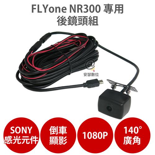 FLYone NR300 專用 後鏡頭組 SONY 感光元件 1080P 前後雙鏡 行車記錄器 TU02a DV089 X8000 F710 RM400