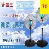【尋寶趣】14吋超靜音360度循環涼風扇 風量大 電扇  立扇 涼扇 工業扇 馬達不發熱 FW-1438