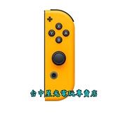 【NS週邊】 Switch Joy-Con R 電光橙色 橘色 右手控制器 單手把 裸裝新品【不含腕帶】台中星光