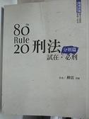 【書寶二手書T2/進修考試_DYX】刑法試在.必刑(分則篇)_柳震