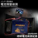 IBM智慧型藍牙電池偵測器 GHD30CHL-BS 等同 哈雷機車專用款 電池可用 (簡易安裝 12V電瓶)