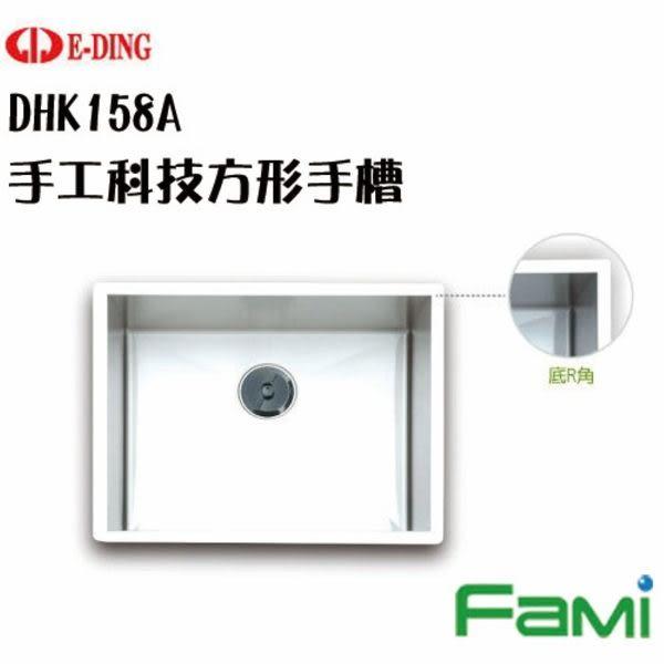 【fami】手工科技方形手槽 DHK158A