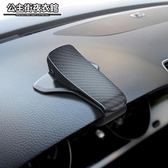 車載手機車支架導航支架車內用手機夾子汽車儀表臺盤卡扣式支撐架