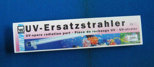 【西高地水族坊】德國HW 海水系列 紫外線UV殺菌燈管(替換管)15W