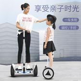 智能雙輪平衡車成人兒童兩輪思維體感飄移電動代步車扭扭車 Ic274『男人範』tw