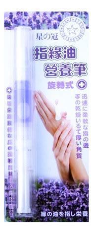 星之冠旋轉式指緣油營養筆10ml(薰衣草) 1入