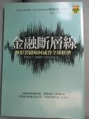【書寶二手書T6/投資_KEZ】金融斷層線_羅耀宗, 拉古拉姆.拉詹