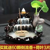 香爐   倒流香爐陶瓷香薰檀香爐家用熏香爐高山流水香道茶道 交換禮物