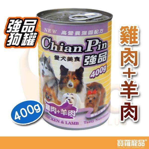 強品狗罐頭雞肉+羊肉400g【寶羅寵品】