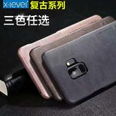 X-Level 復古 皮紋 手機殼 三星 Note 8 S8 S9 PLUS 奢華 優質 細膩 皮紋 保護套 裸盾 硬殼