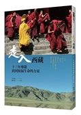 (二手書)走入西藏:13年導遊找到祝福生命的力量