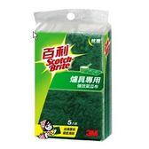 百利抗菌爐具專用菜瓜布5入包
