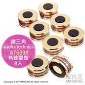 日本代購 空運 audio-technica 鐵三角 AT6098 音響 喇叭 角錐 避震 腳墊 防震 一組8入
