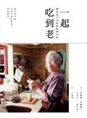 (二手書)一起吃到老:澤村貞子半世紀料理日記