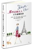 Forever chic:那些法國女人天生就懂的事--從保養、妝髮、飲食、運動、穿搭到生...