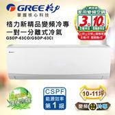 格力 GREE 分離式冷專變頻冷氣 10-11坪 新精品系列 (GSDP-63CO/GSDP-63CI)