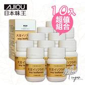 日本味王 大豆異黃酮(30粒/瓶) X10瓶【Miss Sugar】【C000072】