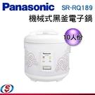 【信源】)10人份【Panasonic 國際牌】機械式黑釜電子鍋 SR-RQ189 / SRRQ189