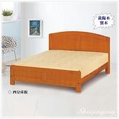 【水晶晶家具/傢俱首選】CX1201-10黃楊實木(柚木色)5尺雙人床架~~不含床墊