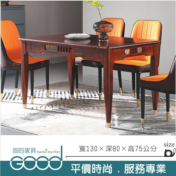 《固的家具GOOD》763-01-AM 三井柚木餐桌【雙北市含搬運組裝】