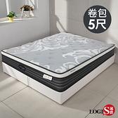 獨立筒彈簧床 壓縮包裝 卷包床 雙人床墊 雙人床 單人床 雙人5尺床墊 歐洲環保認證【G-CB29L】