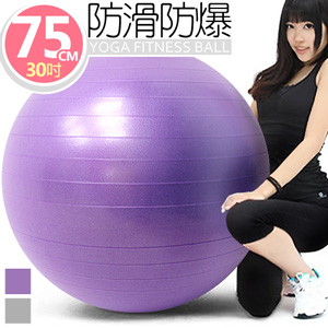 30吋防爆韻律球75cm瑜珈球抗力球彈力球健身球彼拉提斯球復健球體操球大球操運動用品器材